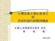 台灣落實企業社會責任與勞資和諧的挑戰與機會 - 企業永續發展協會