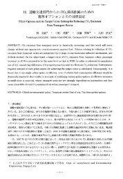 ー5- 運輸交通部門からのC。2排出削減のための 施策 ... - 名古屋大学