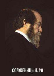 Путь А.И. Солженицына в контексте Большого Времени