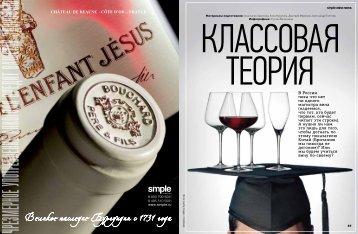 2012 гоДа - Wine & Spirit Education Trust