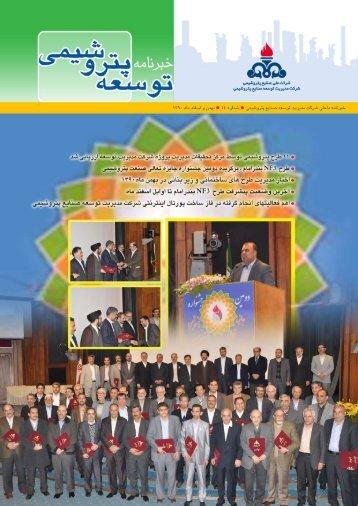 Page 1 . ةنج ريدم ر ابخا و نيض ا تي . . له ع حل امقخاس ىاه حرط تعنص ىل ...