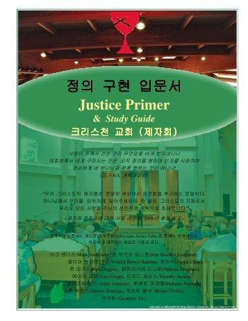 Justice Primer-Korean Trans.pub