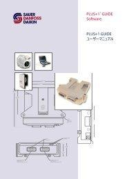 PLUS+1 GUIDE ユーザーマニュアル - Sauer-Danfoss