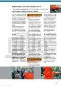 Монтаж и техобслуживание - GWB - Page 3