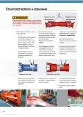 Монтаж и техобслуживание - GWB - Page 4