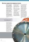 Монтаж и техобслуживание - GWB - Page 6