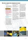 Монтаж и техобслуживание - GWB - Page 7