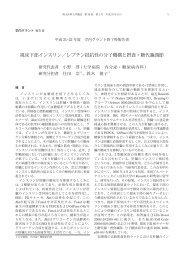 視床下部インスリン/レプチン抵抗性の分子機構と摂食 ... - 埼玉医科大学