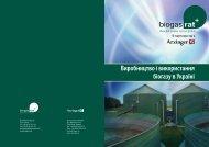 Виробництво і використання біогазу в Україні - Українська ...