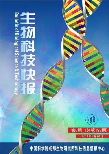 2011 年第6 期(总第期) 中国科学院成都生物研究所科技信息情报中心 ...