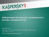 Лаборатория Касперского: возможности и ... - Axoft Maximum