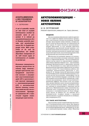 акустолюминесценция – новое явление акустооптики