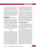 акустолюминесценция – новое явление акустооптики - Page 7