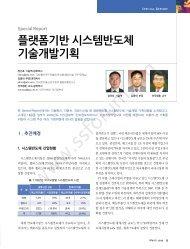 Special Report - 시스템-반도체포럼