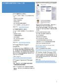 科技服務客戶手冊 - Hewlett-Packard - Page 5