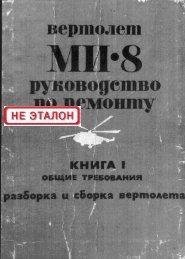 Книга 1. Общие требования. Разборка и сборка вертолёта.