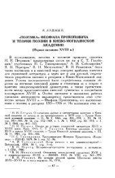поэтика» феофана прокоповича и теория поэзии в киево ...