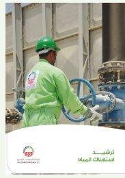 تحميل كتيب ترشيد استهلاك المياه - شركة أبو ظبي للتوزيع - ADDC