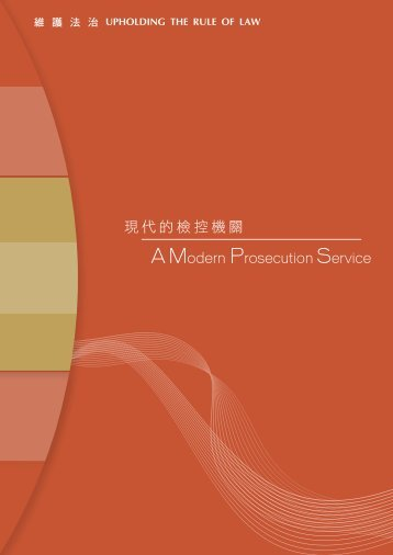 A Modern Prosecution Service - Department of Justice
