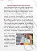Ximikes Ousies-Adeiodotisi.pdf (429,93 Kb) - Page 3