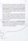 Ximikes Ousies-Adeiodotisi.pdf (429,93 Kb) - Page 4