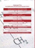 Ximikes Ousies-Adeiodotisi.pdf (429,93 Kb) - Page 5