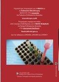 Ximikes Ousies-Adeiodotisi.pdf (429,93 Kb) - Page 6