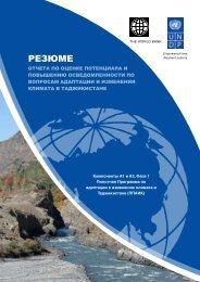 вОпРОсаМ адаптации и иЗМЕнЕния - UNDP in Tajikistan