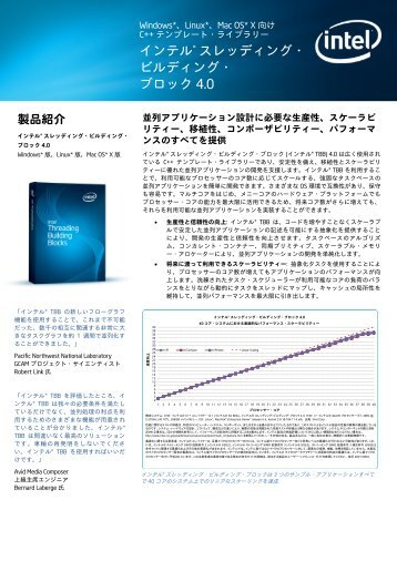 インテル® スレッディング・ ビルディング・ ブロック 4.0 - XLsoft.com