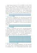 (CNVD)周报-2012年第1期 - 国家互联网应急中心 - Page 3