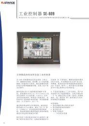 工业控制器SE-609 - Stange Elektronik GmbH