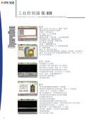 工业控制器SE-609 - Stange Elektronik GmbH - Page 5