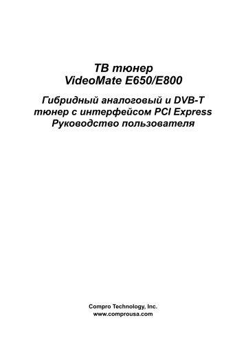 COMPRO VIDEOMATE E650 DRIVER