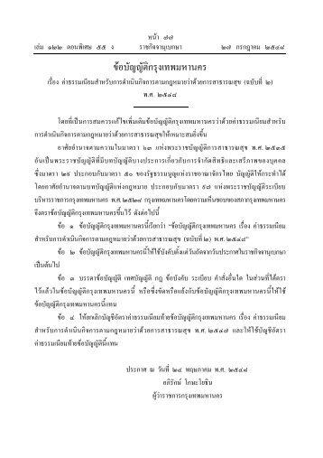 ข้อบัญญัติกรุงเทพมหานคร เรื่อง (ฉบับที่ 2)พ.ศ.2548