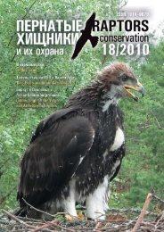Raptors Conservation ПЕРНАТЫЕ ХИЩНИКИ И ИХ ОХРАНА 2010 ...