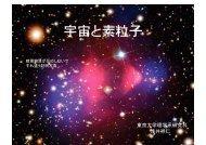 LHCと宇宙 - 東京大学素粒子物理国際研究センター