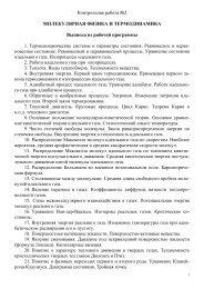Контрольная работа №2 МОЛЕКУЛЯРНАЯ ФИЗИКА И ...