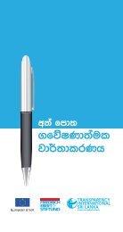 Sinhala - Transparency International Sri Lanka
