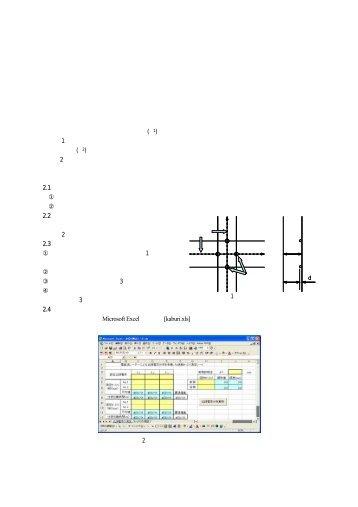 電磁波レーダ法による 比誘電率分布(鉄筋径を用いる方法 ... - 土木研究所