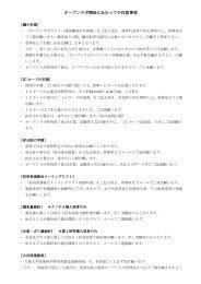 オープンラボ開始にあたっての注意事項 - 大阪大学 産業科学研究所