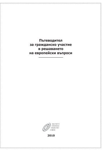 Пътеводител за гражданско участие в решаването на ...