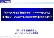 多様なシーンにおけるZigBee採用事例のご紹介 - ZigBee SIGジャパン