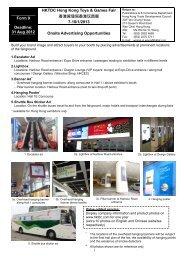 31 Aug 2012 HKTDC Hong Kong Toys & Games Fair 香港貿發局 ...