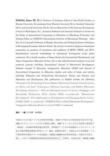 KURODA, Kazuo (Ph. D)