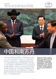中国和南苏丹 - Saferworld