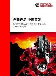 创新产品中国首发 - Cummins Engines