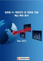 [최종본] 결정질 Si 태양전지_sample.hwp - Displaybank