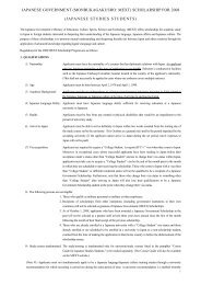 application guidelines english - Embassy of Japan