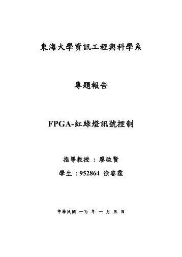 東海大學資訊工程與科學系專題報告FPGA-紅綠燈訊號控制