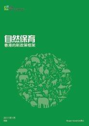自然保育政策框架 - Civic Exchange